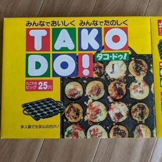 たこ焼き鉄板★ビッグたこやき機TAKODO!
