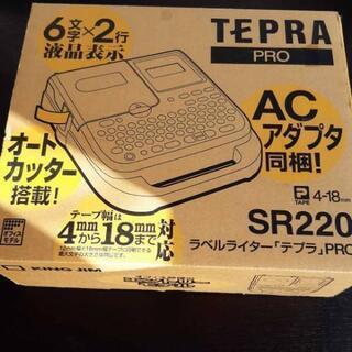 テプラ SR220 カートリッジ4個付