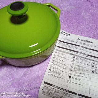 未使用 ニトリ鉄鋳物鍋20cm