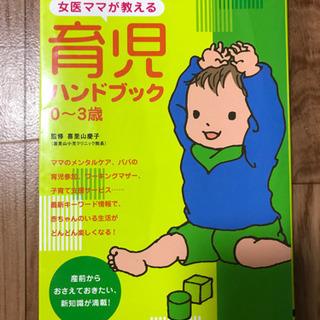 女医ママが教える育児ハンドブック0-3歳