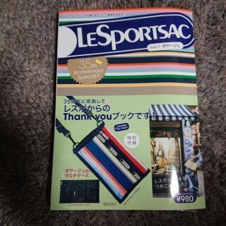 LeSportsac付録付きブック