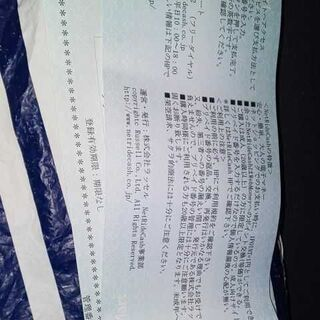 NetRide 3000円分