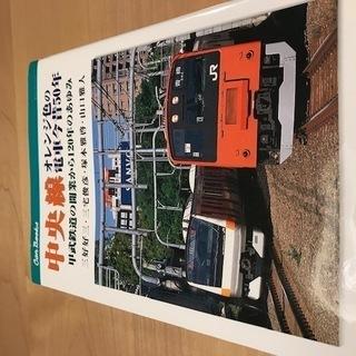 中央線オレンジ色の電車今昔50年 甲武鉄道の開業から120年のあゆみ