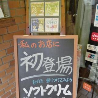 武生の街ん中でソフトクリーム売ってます。