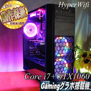 【虹紫★GTX1060★i7ゲーミングPC★】フォートナイト◎
