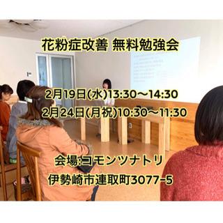 2/19,24 花粉症改善 無料勉強会