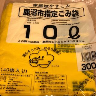 鹿沼指定ごみ袋(10リットル×40枚)定価300円