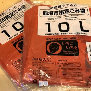 鹿沼指定ごみ袋(10リットル×80枚)定価600円