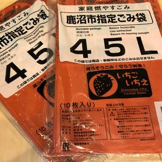 鹿沼市指定ごみ袋(45リットル×20枚)