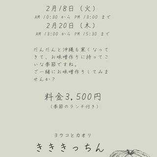 味噌セミナー 2月日程決まりました!!