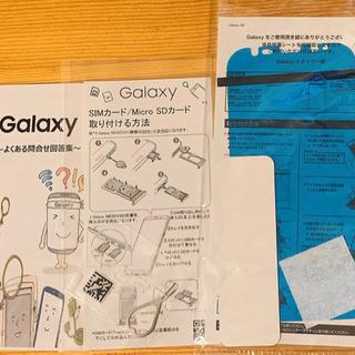 新品正規品 GALAXYギャラクシーS8用画面保護シート
