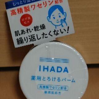 未使用 IHADA 薬用とろけるバーム