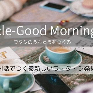 2/15 Uchucle Good Morning Caf…