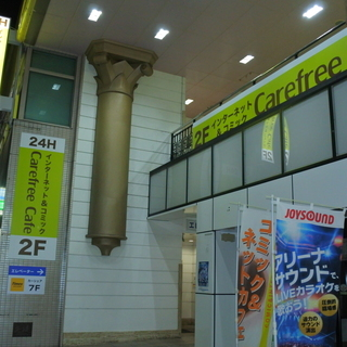 【急募】インターネットカフェ☆ 松本駅(お城口)から徒歩5分