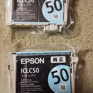 インク 純正 EPSON 50 エプソン 新品未開封
