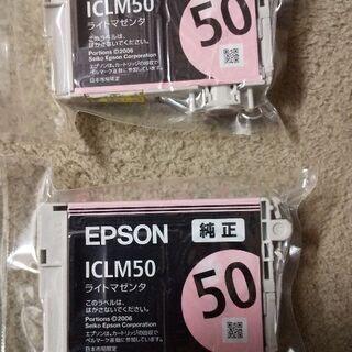 EPSON エプソン インク 50 新品未開封