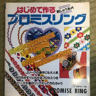 ★中古★プロミスリングの本