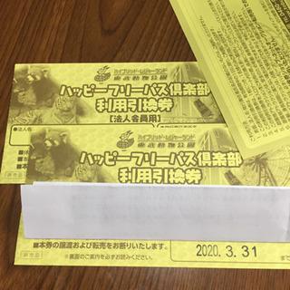 東武動物公園1日券