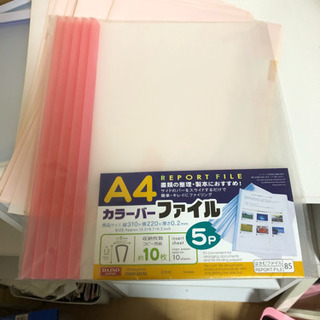 カラーバーファイル(事務用品)