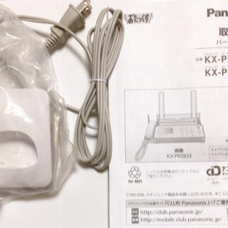 未開封・未使用 子機KX-FKD403-C  充電器