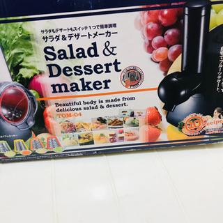 サラダ&デザートメーカー(未使用)カントゥール