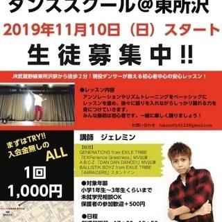 1回1000円!キッズの皆さん、ヒップホップダンス習いませんか?