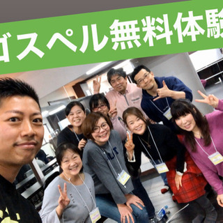 無料ゴスペル体験 in 天神★☆「ゴスペルを歌ってみよう!」2/...