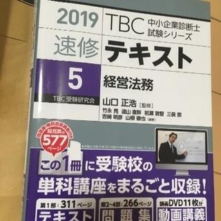 2019 中小企業診断士 速修 テキスト 5 経営法務 山口正浩監修