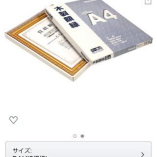 額縁 木製賞状額 金ケシ B4