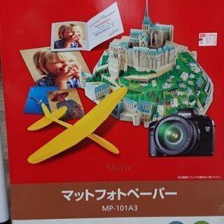 キャノン A3 マット3箱&光沢用紙 2箱