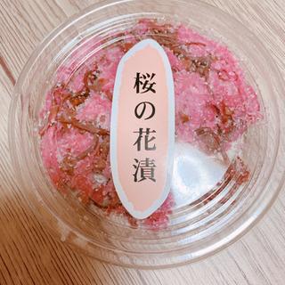 京都 桜の花漬け 未開封 たっぷり50g