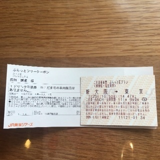 ぷらっとこだま1月25(土)大阪⇆東京