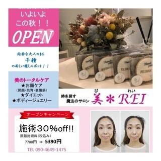 阪急小林 お顔ケアの自宅サロンオープンキャンペーン