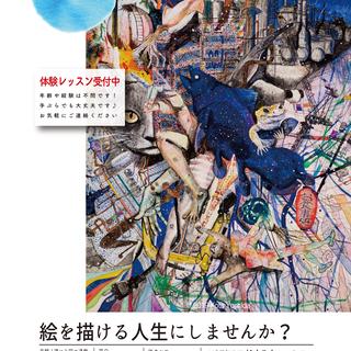 絵画教室/四ツ谷駅から徒歩3分/アトリエCHICORA