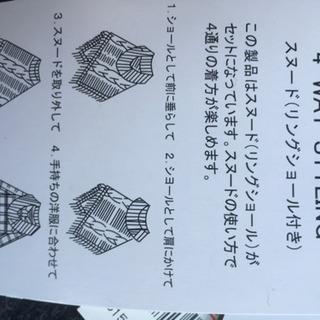 スヌード付きポンチョ サイズM タグ付き未使用品 − 山形県