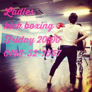 深川市で女性専用キックボクシングクラス