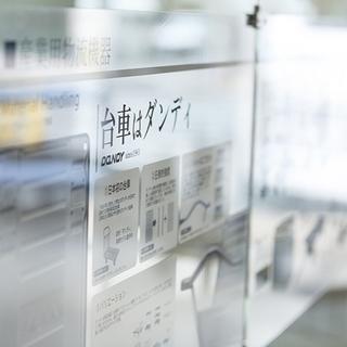 【急募】営業(東京本社)