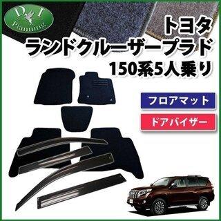 【新品未使用】トヨタ ランドクルーザープラド TRJ150W 5...