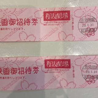 【映画 チケット】桜坂劇場 映画チケット2枚 有効期限1/31