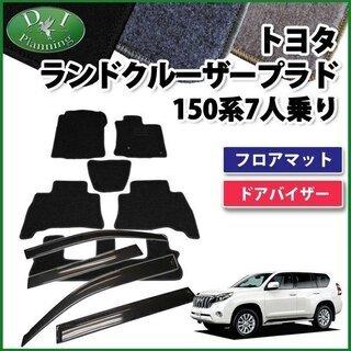 【新品未使用】トヨタ ランドクルーザープラド 150系 7人乗り...