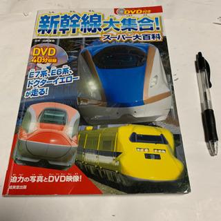 新幹線大集合!スーパー大百科、DVD付き