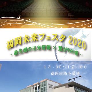 3/15(日)【大型】『福岡未来フェスタ2020』 -最先端の未...