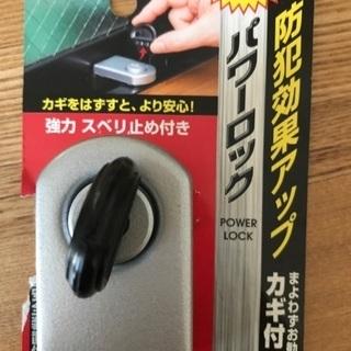 新品 日本製 サッシ用補助錠2コ ノムラテック