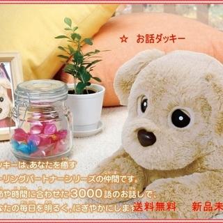 ☆もっとおはなしダッキー(カラー:マシュマロ)