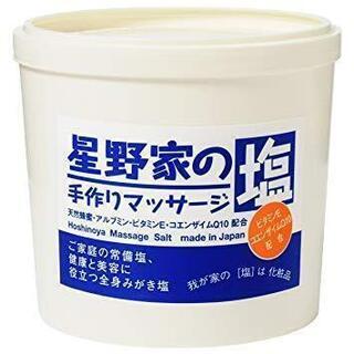 大人気‼ 星野家の手作りマッサージ塩 【お徳用・950g】