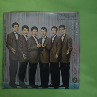 和田 弘とマヒナ・スターズ     魅惑のコーラス (LPレコード)