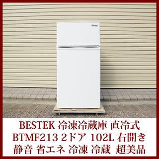 2ドア冷凍冷蔵庫 102リットル BESTEK BTMF213 ...