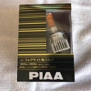 PIAA イエロー LED フォグ 開封のみ未使用