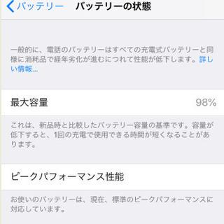 iPhone 6(ソフトバンク) iPhone 5s(ドコモ) ...