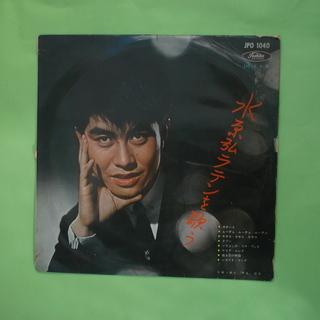 水原 弘さん     ラテンを歌う  (LPレコード)